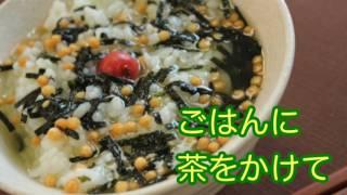【Ochazuke】5月17日