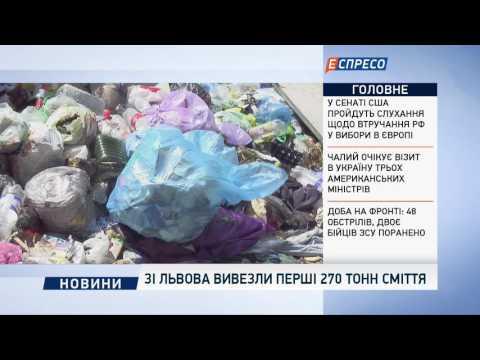 Espreso.TV: Зі Львова вивезли перші 270 тонн сміття
