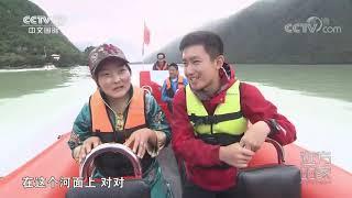 [远方的家]行走青山绿水间 尼洋河上 中流砥柱| CCTV中文国际