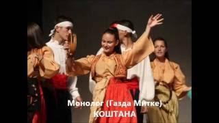 КОШТАНА-монолог-( Газда Митке)- Снежана Лазаревска- видео поезија