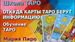 Карты Таро обучение. Откуда карты Таро берут информацию