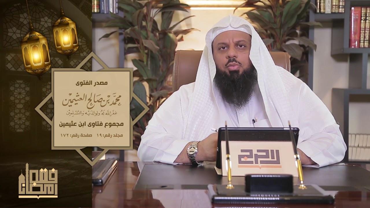 برنامج فقه رمضان الشيخ رجب العسيري الحلقة 18  دخول الماء إلى جوف الصائم