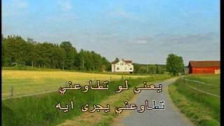 Lebanese/Arabic Karaoke Georges Wassouf ارضى بالنصيب