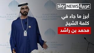 ملخص لأبرز ما جاء في كلمة الشيخ محمد بن راشد في القمة الحكومية