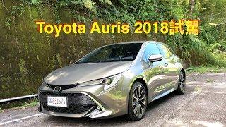 Toyota Auris 2018試駕:入手推薦及時機