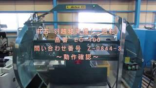 羽越 中古結束機(二回転仕様) EC-100 ~動作確認テスト~