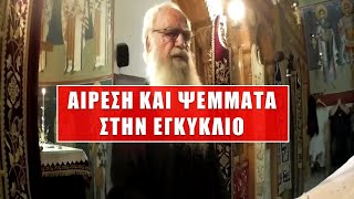 Ποια ΑΙΡΕΣΗ και ΑΣΕΒΕΙΑ Κρύβεται στην Εγκύκλιο! Τι λέει ο Μέγας Βασίλειος  και οι Άγιοι - YouTube