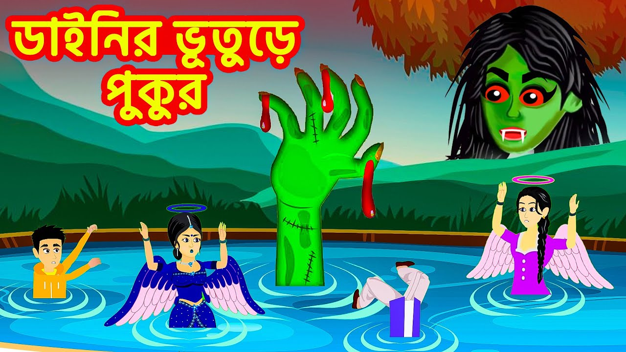 ডাইনির ভুতুড়ে পুকুর | Bangla Cartoon | Bengali Fairy Tales Rupkothar Golpo | Emon Squad