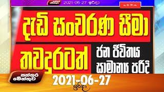 Paththaramenthuwa - (2021-06-27) | ITN Thumbnail