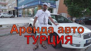 Аренда авто Турция. Все про прокат авто в Анталии. Беру машину на прокат другу. №78 #NazarDavydov