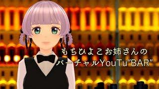 "[LIVE] もちひよこお姉さんのバーチャルYouTu""BAR"""