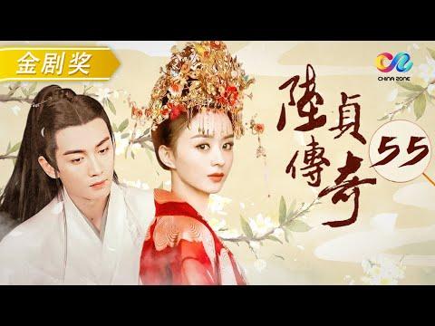 《陆贞传奇》第55集 - Legend Of Lu Zhen EP55【超清】