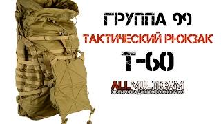 """Устройство тактического рюкзака """"Т60"""" Группа 99"""
