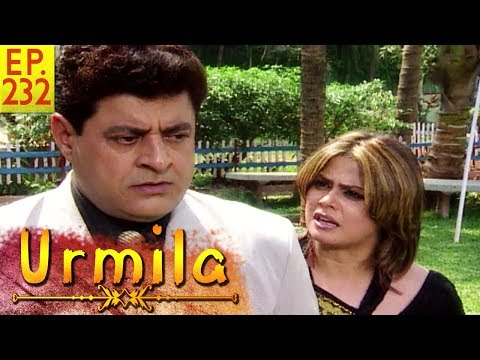 पत्नी को धोखा देने की वजह   Urmila - Episode 232 - Hindi Tv Serial - 13th June, 2019