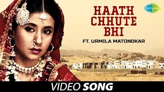 Haath Chhute Bhi To Rishtey Nahi Chhoda Karte | Ghazal Video Song | Jagjit Singh