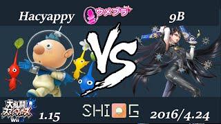 ウメブラ22 LB4 hacyappy vs SHIG|9B / UMEBURA22 スマブラWiiU 大会