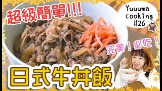 跟外面賣的味道一模一樣!超級簡單日式牛丼飯的做法~♪【食譜#26】