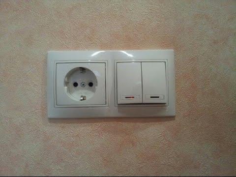Установка двухклавишного выключателя фирмы Lezard