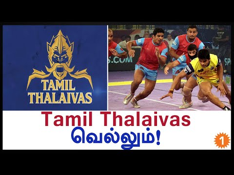 Tamil Thalaivas team will win the trophy in pro-Kabaddi league-Oneindia Tamil