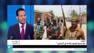 العراق - هل ينجح الهجوم المضاد في الرمادي ؟