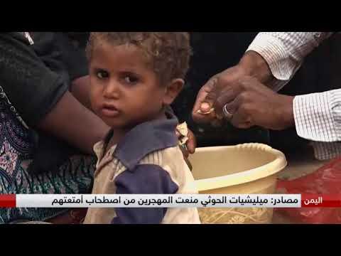 ميليشيات الحوثي الإيرانية تهجِّر مئات العائلات في تعز  - نشر قبل 3 ساعة