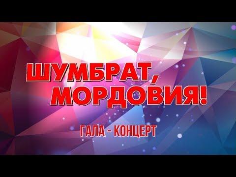 Шумбрат, Мордовия! 2017