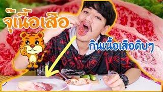 กินเนื้อเสือ-ร้องไห้-กินดิบนุ่มๆหวานๆ-ไอ้กินปอบ-ep-2
