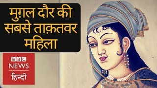 Story of Nur Jahan, the most Powerful Woman of Mughal Era - (BBC Hindi)