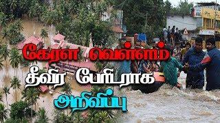 கேரள வெள்ளம் தீவிர பேரிடராக அறிவிப்பு | Kerala flood | Kerala rain | Idukki dam | Kerala issue