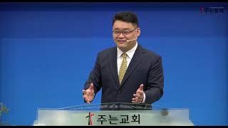 """""""셈에 갇힌 그리스도인"""" / 2021.08.15 / 김포주는교회 주일예배 / 강성현 목사"""