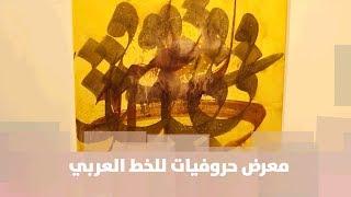 معرض حروفيات للخط العربي
