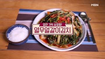 [알토란 레시피] 2018 '봄(春)김치' 완전정복 '열무얼갈이김치'
