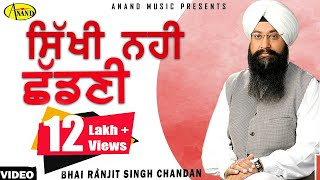 Sikhi Ni Chadni  Part 1  Bhai Ranjit Singh Chandan [ Official Video ] 2012 - Anand Music