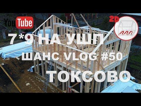 Каркасный дом 7*9 на УШП на склоне на торфе | Строительство каркасного дома в Токсово