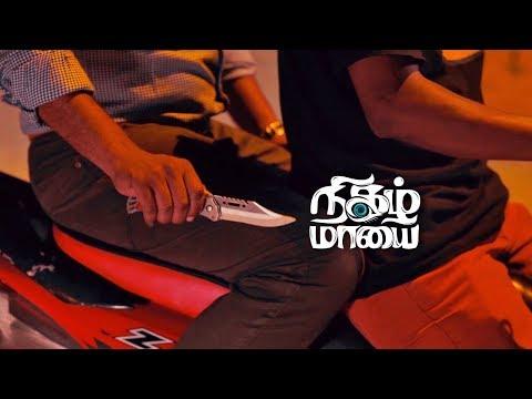 நிகழ் மாயை | Nigazh Maayai - Tamil Short Film 2019 | MJ Arun Babu
