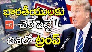 భారతీయులకు చెక్ పెట్టే దిశలోట్రంప్ ! Trump Check to Indian IT Employees In America   YOYO TV Channel