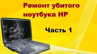 Ремонт ноутбука HP после механических повреждений. Часть 1. Восстановление платы.