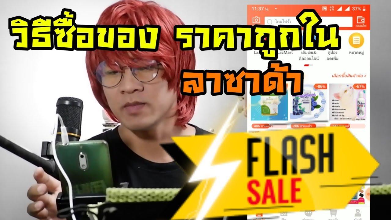 วิธีสั่งของ lazada ให้ได้ของถูกและดี [ Flash sale ]
