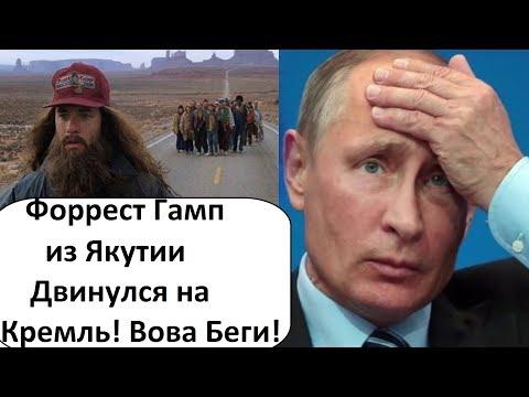 ФОРРЕСТ ГАМП ИДЁТ К ПУТИНУ В КРЕМЛЬ В МОСКВУ