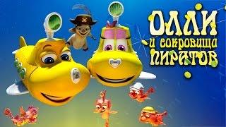 Олли и Сокровища Пиратов / Весь мультфильм