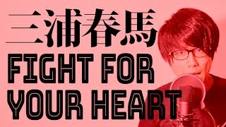 【フル歌詞付き】三浦春馬「Fight for your heart」ドラマ『TWO WEEKS』主題歌(cover by MELOGAPPA) 【メロガッパ】