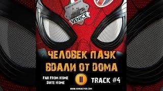 Фильм ЧЕЛОВЕК ПАУК ВДАЛИ ОТ ДОМА 2019 музыка OST #4 Far From Home Suite Home Film Spider Том Холланд