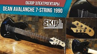 Обзор электрогитары Dean Avalanche Metallic Black 7 Korea 1990 l SKIFMUSIC.RU