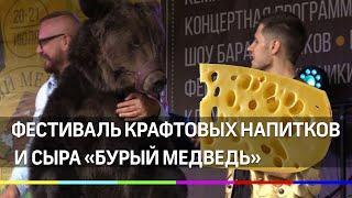 Открылся  фестиваль крафтовых напитков и сыра «Бурый медведь»
