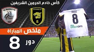 ملخص مباراة الاتحاد - الشباب ضمن منافسات دور الـ 8 من كأس خادم الحرمين الشريفين
