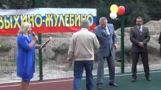 Открытие спортплощадки в Выхино-Жулебино.MPG(, 2013-04-05T12:41:20.000Z)