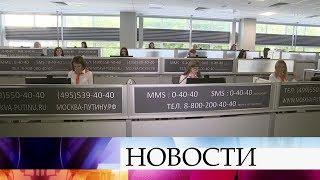 Начинается прием звонков на «Прямую линию» с президентом России.