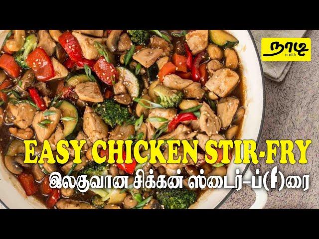 இலகுவான சிக்கன் Stir-Fry - Easy Chicken Stir Fry