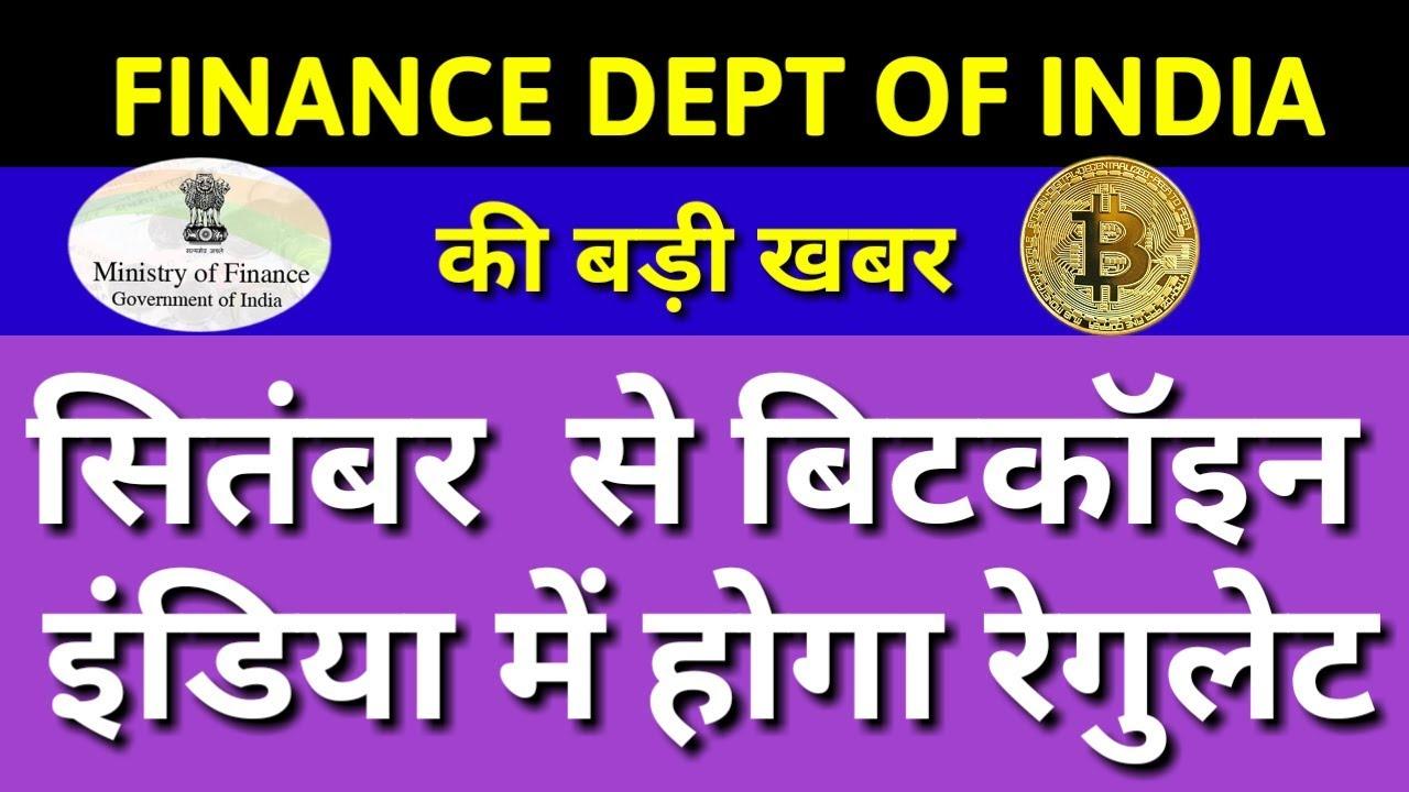 बड़ी खबर - सितंबर से bitcoin और cryptocurrency होगा रेगुलेट finance department of india और rbi ने कहा
