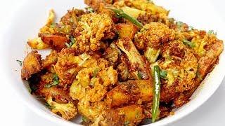 अगर चाहिए स्वाद हलवाई जैसे तो घर पर बनाये गोभी आलू ऐसे | Masaledar Aloo Gobhi Sabzi Recipe